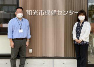 和光市保健センター 阿部 剛さん、梶原 絵里さん