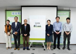 和光市広沢複合施設の愛称「わぴあ」決定のお知らせ