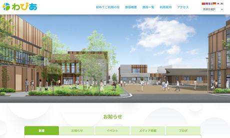 和光市広沢複合施設「わぴあ」ホームページ開設のお知らせ