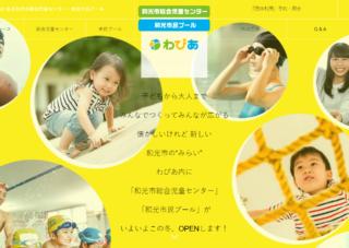 「総合児童センター・市民プール」詳細ホームページ開設のお知らせ