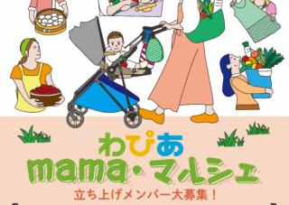 「わぴあmamaマルシェ」立ち上げメンバー募集のお知らせ